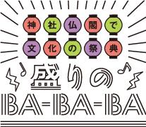 BA・BA・BA
